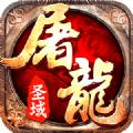 屠龙圣域传奇腾讯版手游安卓下载 v1.0