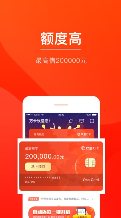 千金顶入口app官方版软件图2: