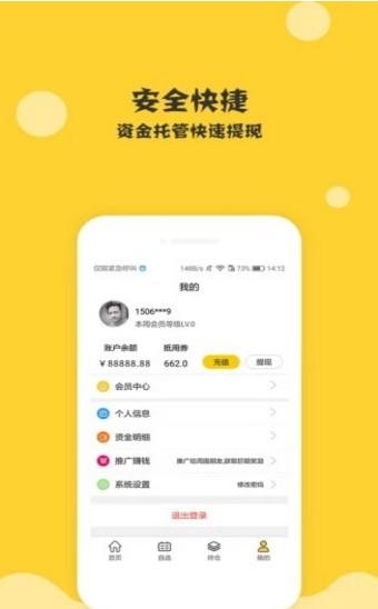 恒瑞易配app官方版软件图3: