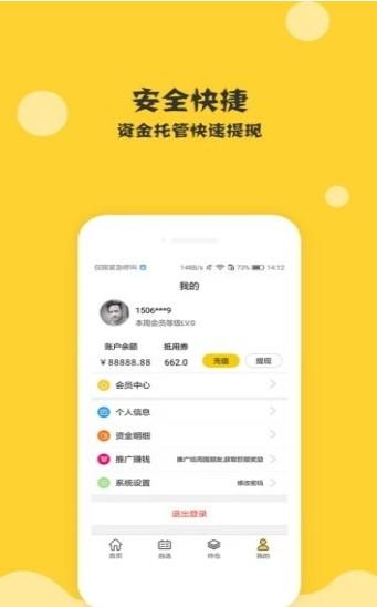 恒瑞易配app官方版软件图1: