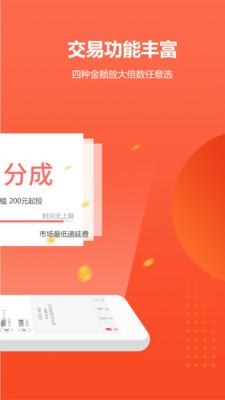 诚信点配翻翻配资app官方版图3: