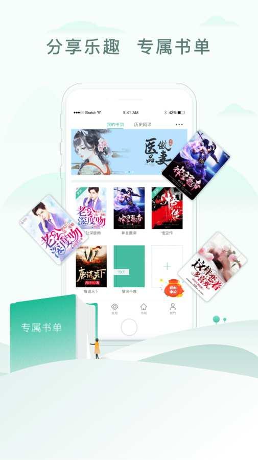 阅猎小说畅读版app软件下载图2: