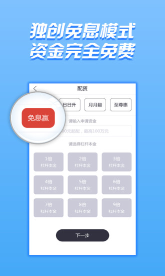 航心配资平台与券商对接app官方客户端下载安装图2: