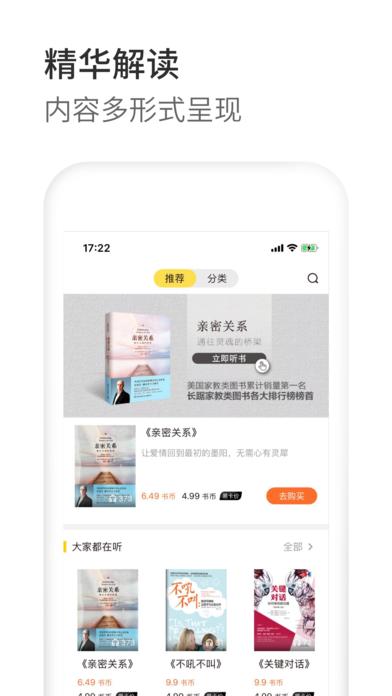 樊登心选商城官方app下载安装图3:
