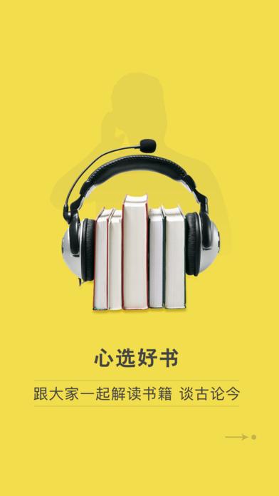 樊登心选商城官方app下载安装图2: