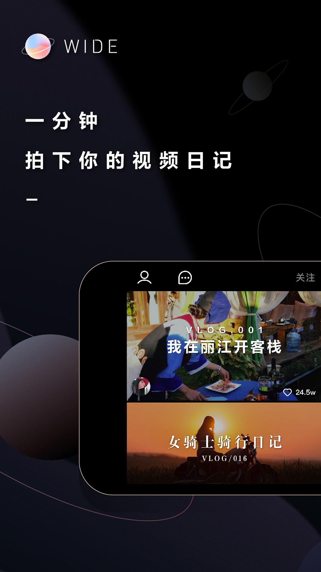 美图WIDE短视频官方版app下载图1: