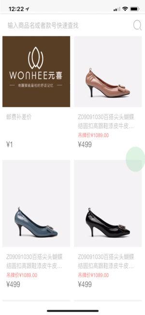 元喜商城官方app下载手机版图1: