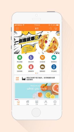 金蚁商城app图1