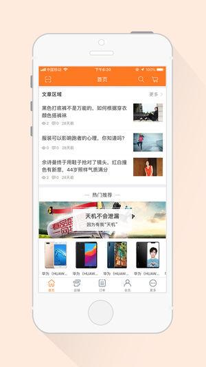 金蚁商城app图3