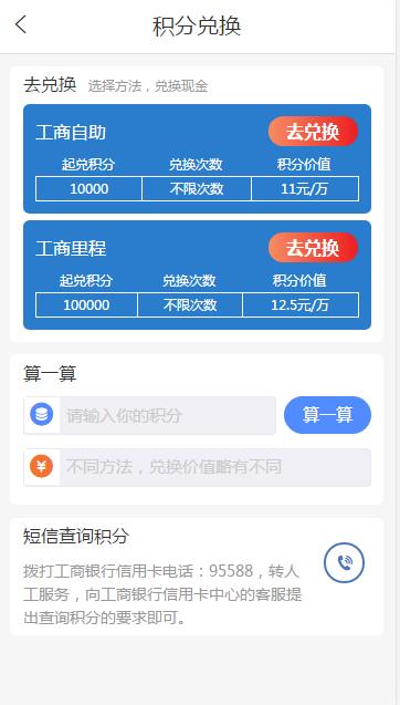 极速兑手赚app(信用卡积分兑现)安卓版下载图3:
