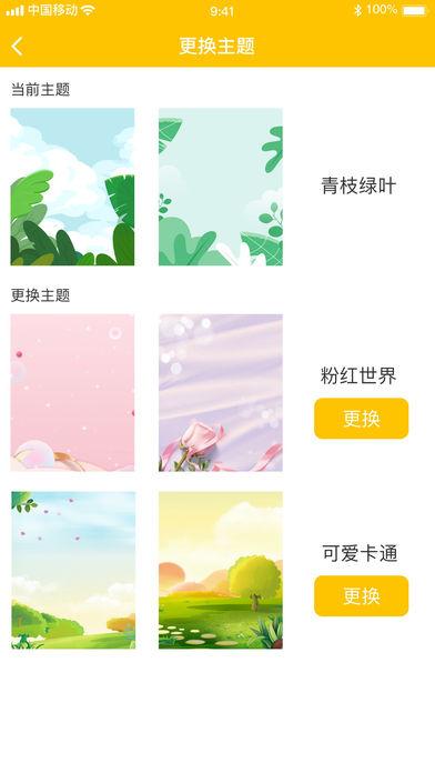 蜜蜂早起打卡赚钱软件app官方下载图2: