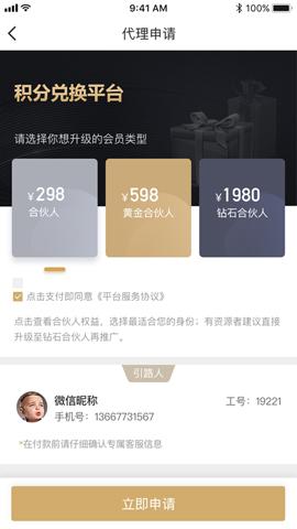 极速兑积分兑换平台app官网版客户端下载图3: