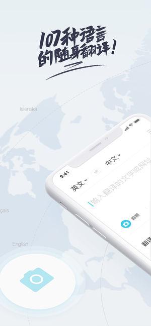 有道翻译官官网图1