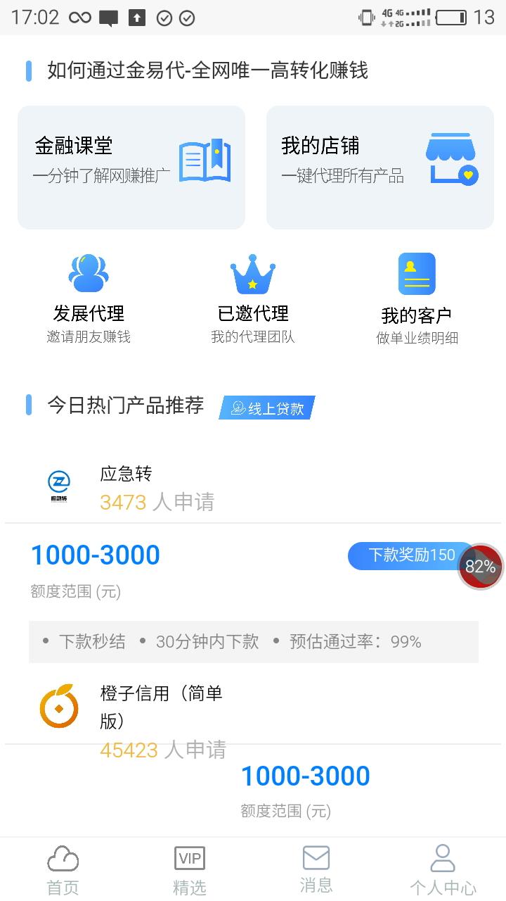 金易代赚钱软件app下载图2:
