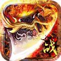 狂战传奇手游官网正版下载 v1.56