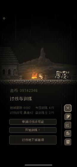 问题勇者也要干魔王安卓版游戏图3: