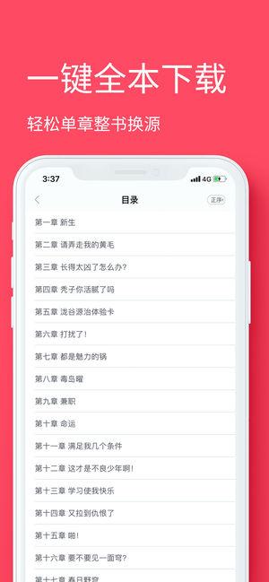 第一看书app官方版下载安装图2: