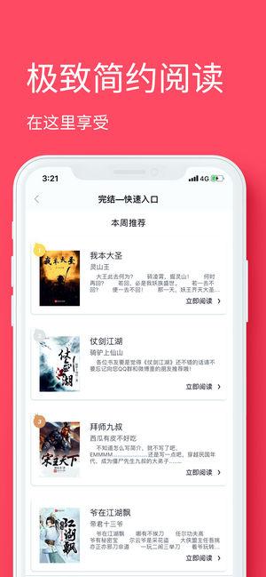 第一看书app官方版下载安装图1: