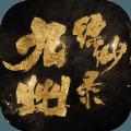 九州缥缈录手游官网安卓版 v2.9.0