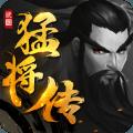 三国猛将传最新安卓版游戏 v1.5.8