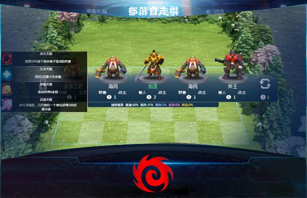 部落自走棋游戏官方网站下载图1: