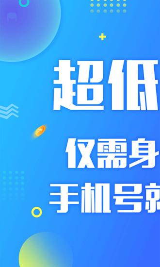 斑点鱼贷款入口app官方版图1: