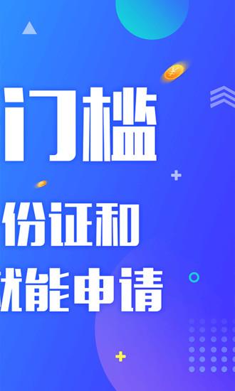 斑点鱼贷款入口app官方版图2: