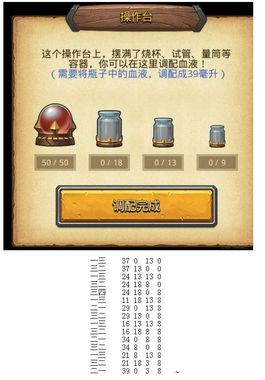 不思议迷宫卡牌幻境操作台调试攻略 卡牌幻境操作台怎么调试[多图]