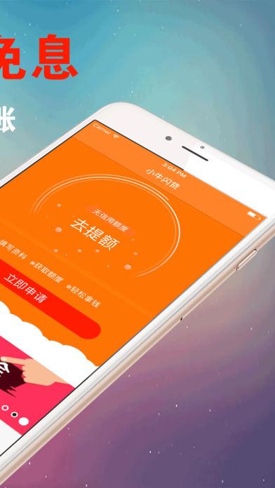 钢蛋哥贷款app官方版软件图1: