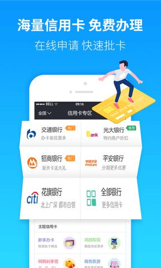 贝有信app最新版贷款口子下载图2: