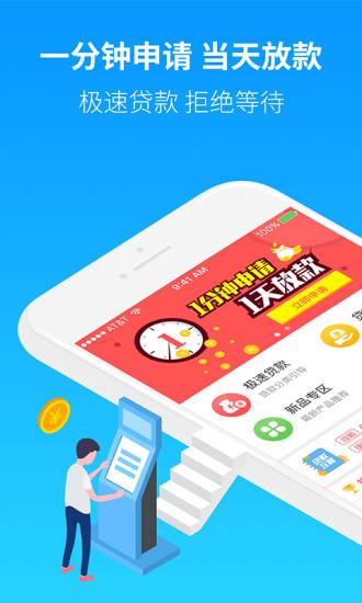 贝有信app最新版贷款口子下载图3: