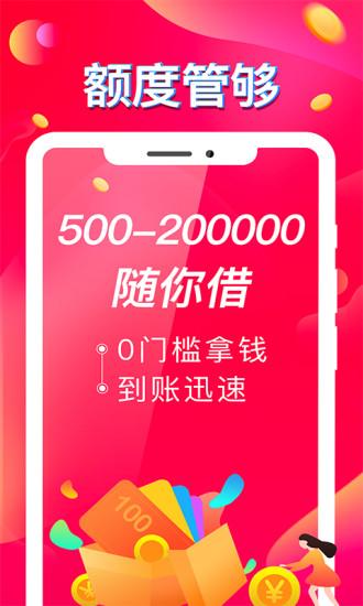玉如意app官网贷款软件下载图2: