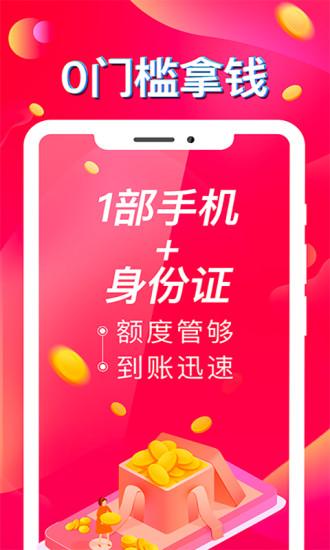 玉如意app官网贷款软件下载图3: