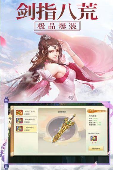 天剑降妖录手游官方最新版下载图1: