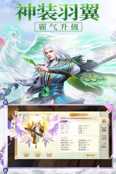 天剑降妖录手游官方最新版下载图2: