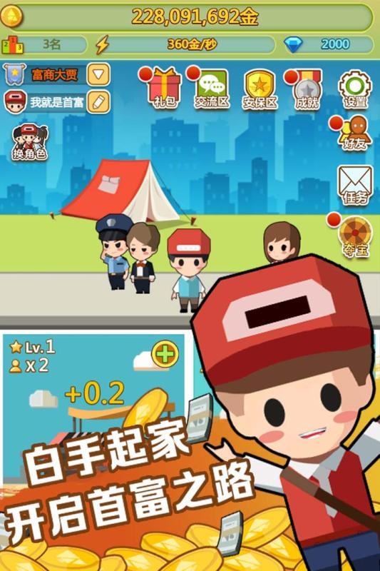 西虹市首富游戏免费官方正版图1:
