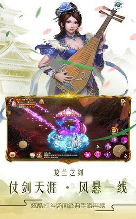 倚剑长歌行手游官方最新版图1: