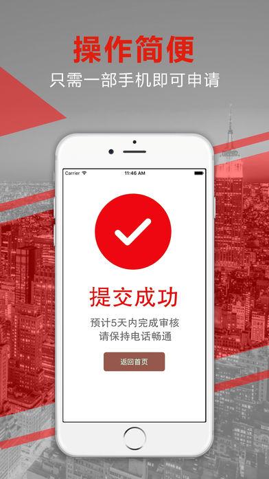 小飞鱼贷款官方版入口app图2: