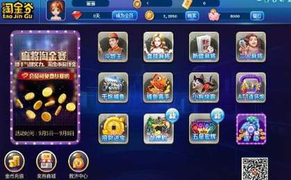 淘金谷棋牌游戏下载最新版图1: