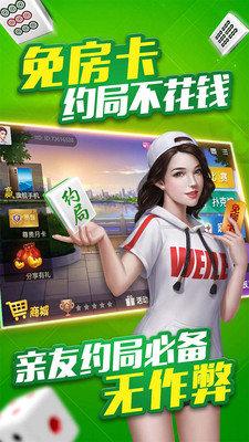 东吴棋牌游戏最新安卓版下载图2:
