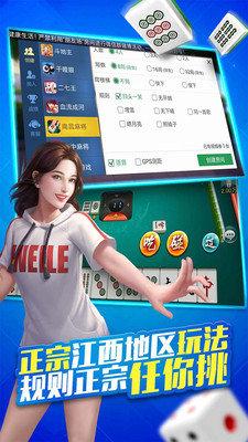 东吴棋牌游戏最新安卓版下载图3: