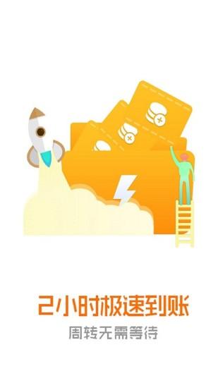 优花花app贷款入口官网下载图2: