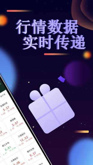 宝瑞期货app官网版客户端下载图2: