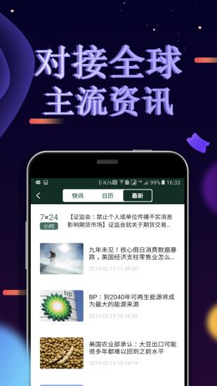 宝瑞期货app官网版客户端下载图1: