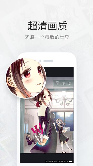 哔哩哔哩漫画无限漫读券版app软件下载图1: