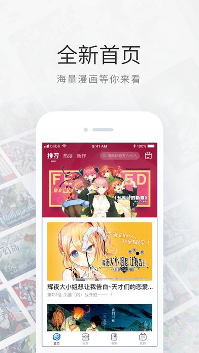 哔哩哔哩漫画无限漫读券版app软件下载图3: