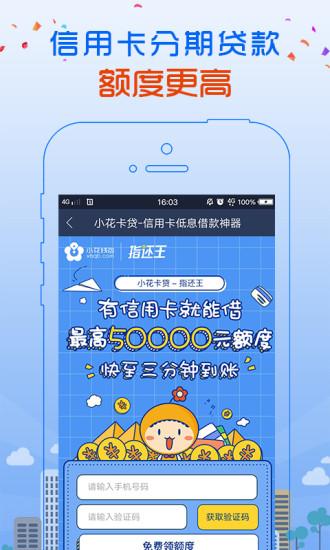 奶熊贷app最新版贷款软件下载图1: