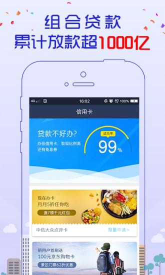 奶熊贷app最新版贷款软件下载图2: