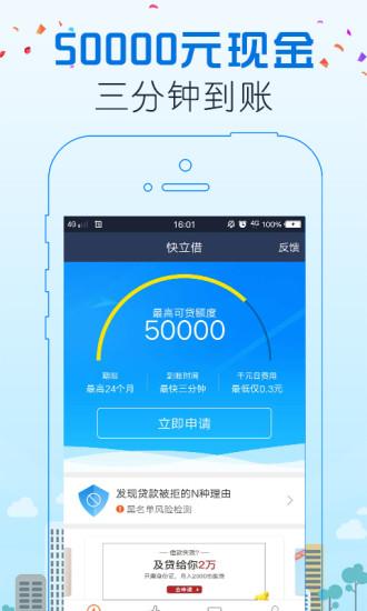 奶熊贷app最新版贷款软件下载图3: