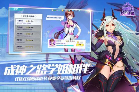 龙神传说游戏官方IOS版图3: